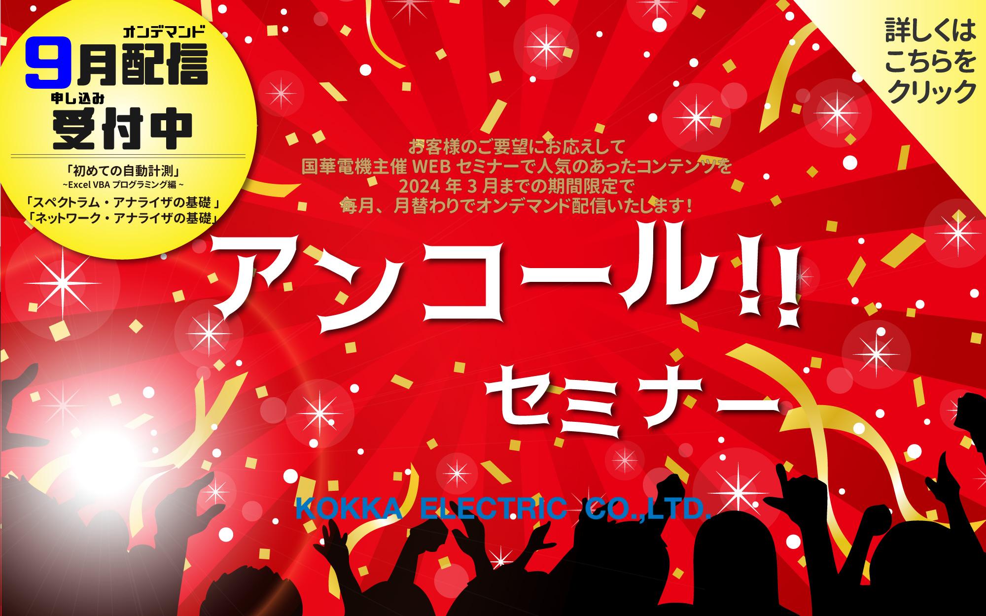 創業70年を超える信頼を礎に、電子計測器・工業用計器の技術商社だからできること KOKKA Electric Corporation