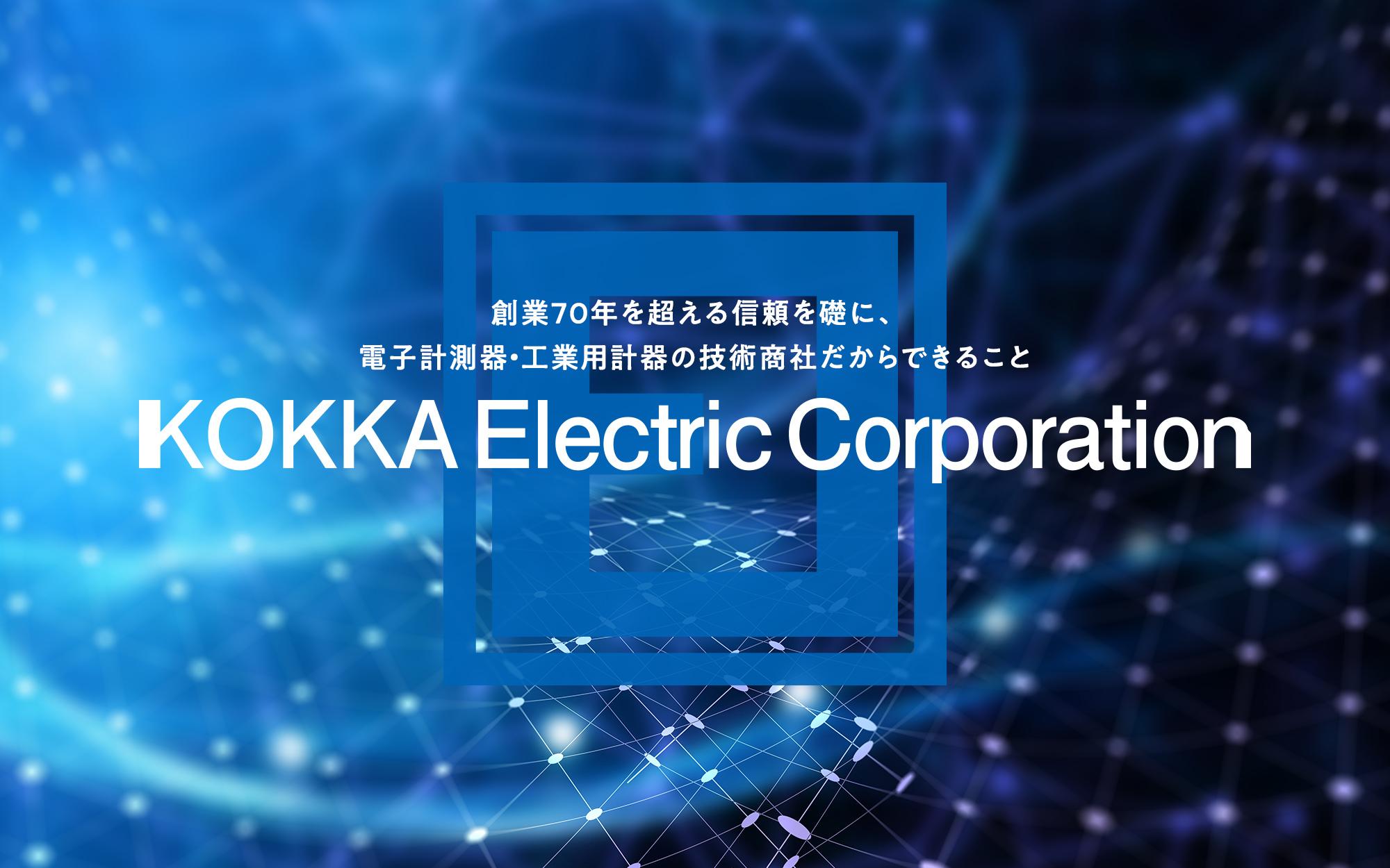 計測器のトータルソリューションプロバイダ 国華電機株式会社